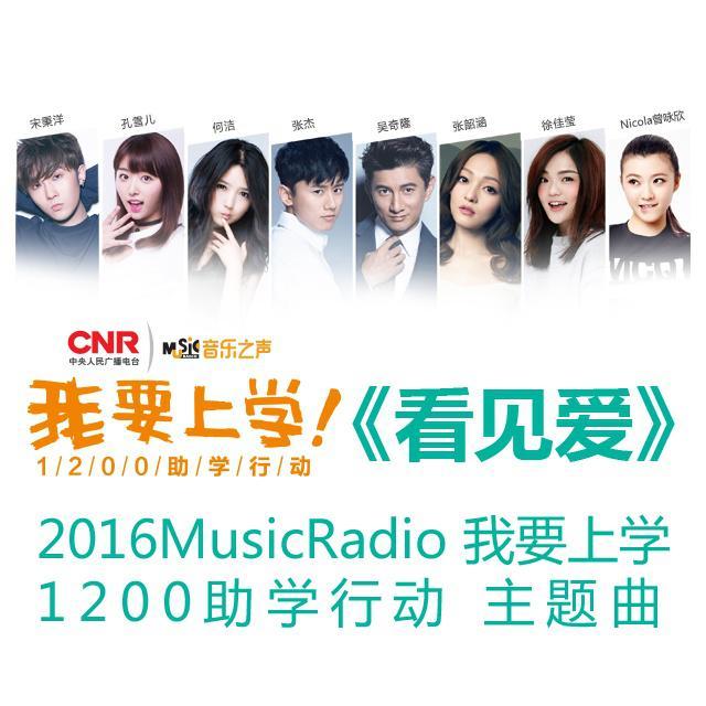 2016MusicRadio我要上学主题曲