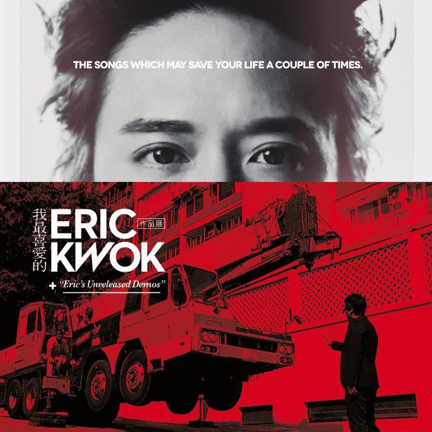 我最喜爱的Eric Kwok作品展