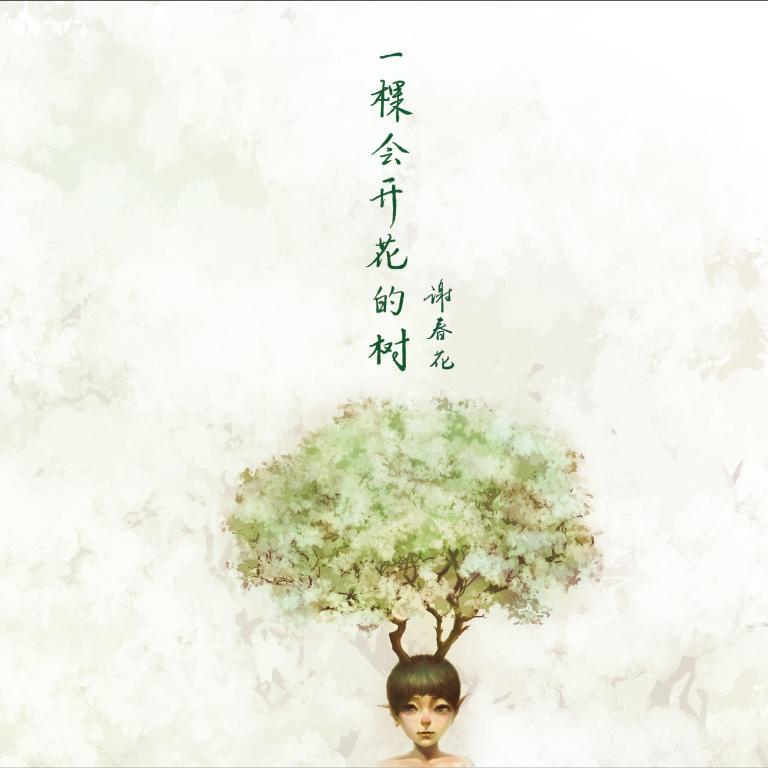 一棵会开花的树