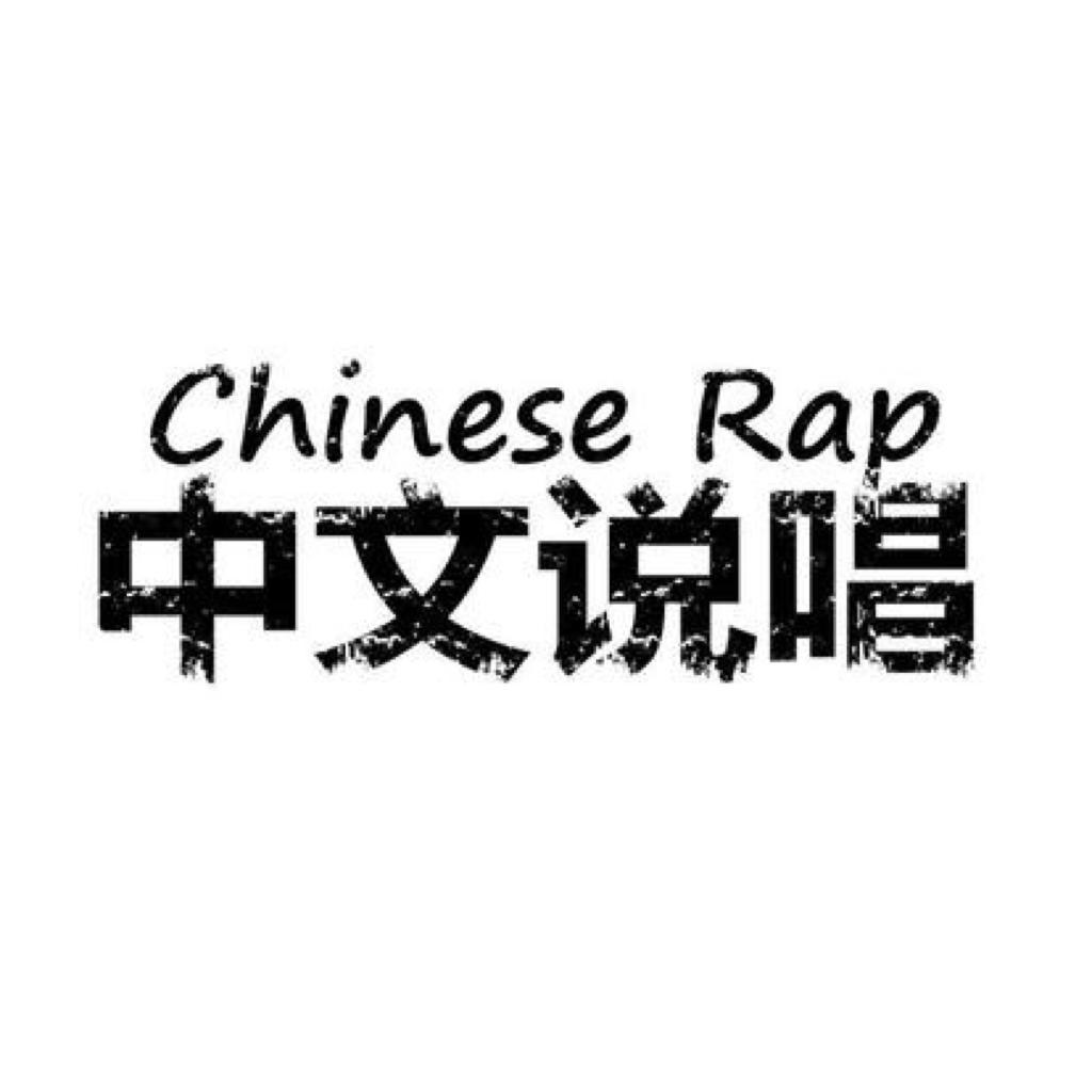 中文说唱 - 网易云音乐