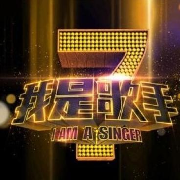 我是歌手第一季 第10期