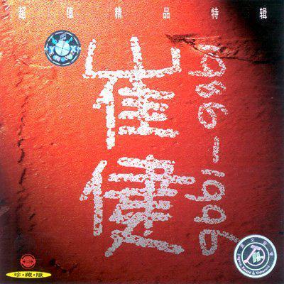 十年精选(1986-1996)