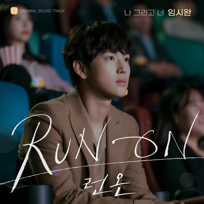 나 그리고 너 (런 온 OST Part.12)