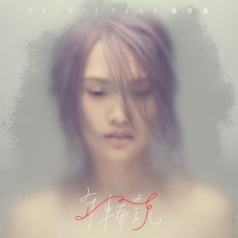 杨丞琳《年轮说》:在风雨中独自起舞