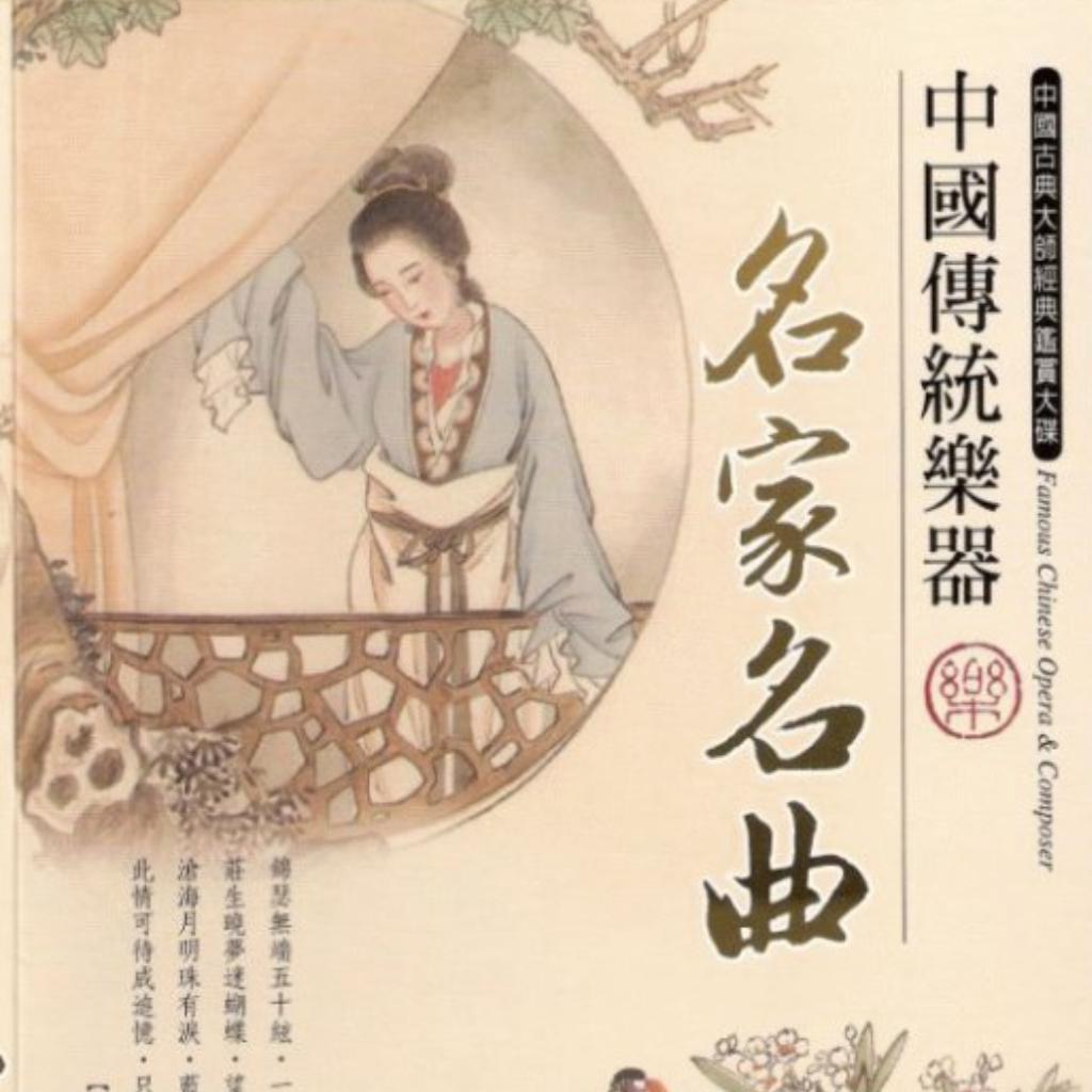 中国古典名曲_中国古典名曲精选 - 网易云音乐