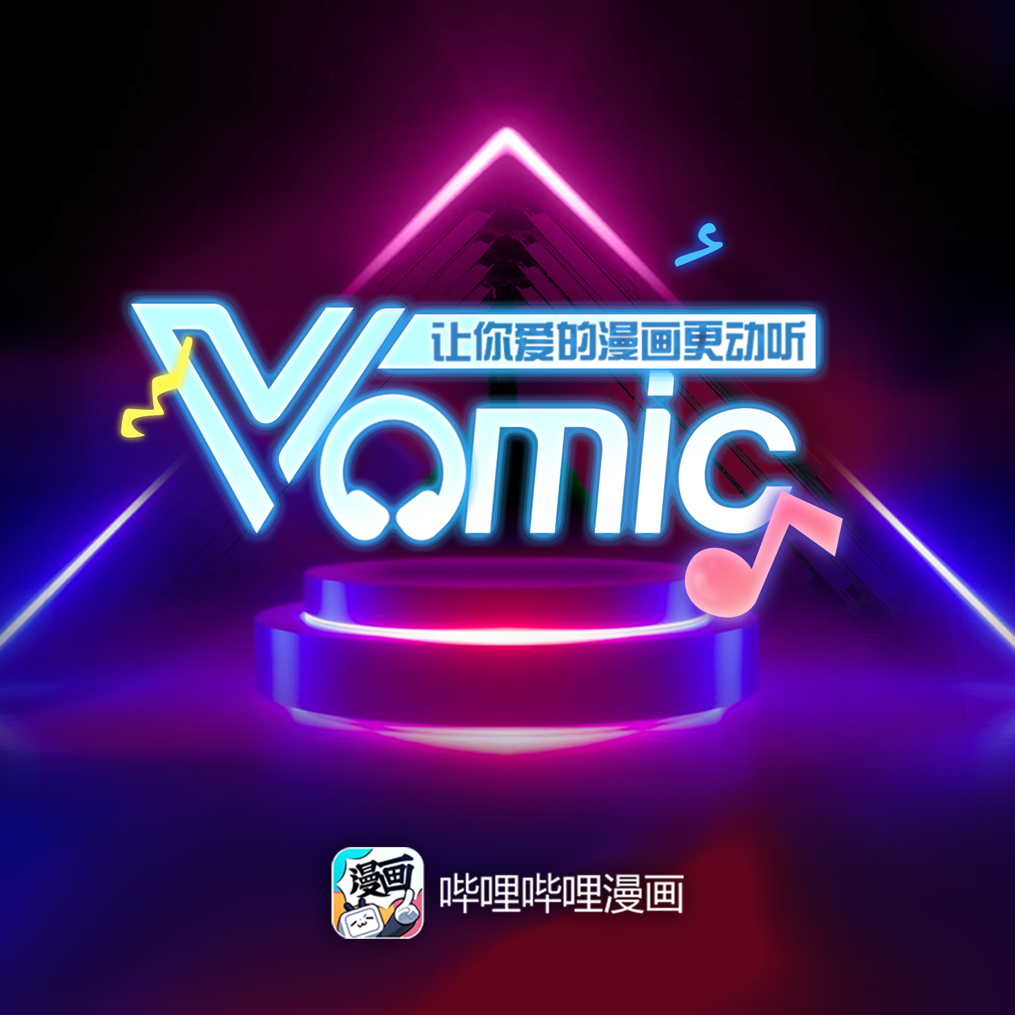 哔哩哔哩漫画Vomic原声带 第二季