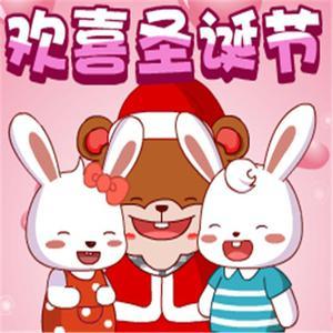 兔小贝儿歌126欢喜圣诞节闽南语