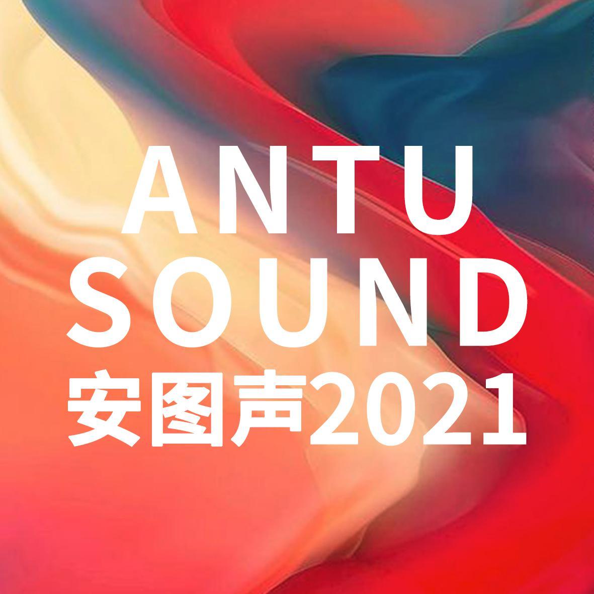 安图声2021