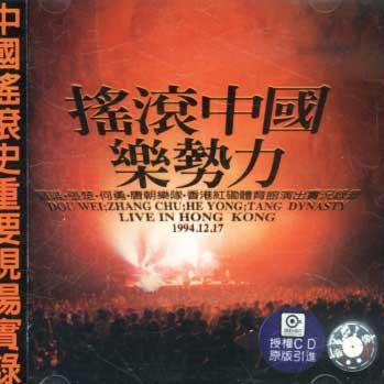 摇滚中国乐势力