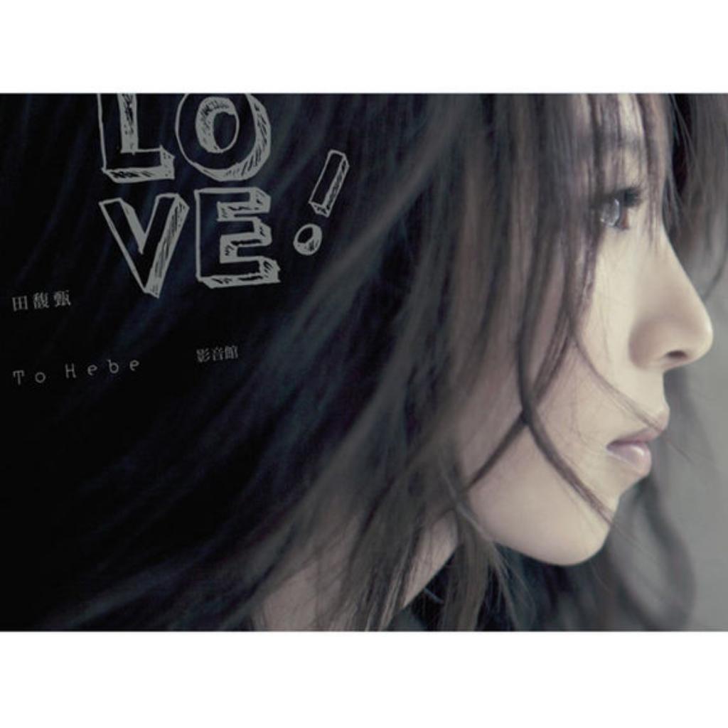 田馥甄 love! to hebe