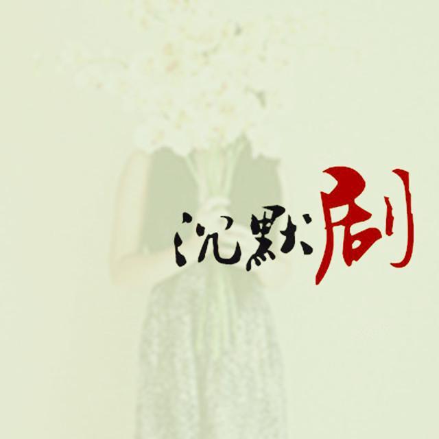 罪恶王冠 - sophis - 网易云音乐