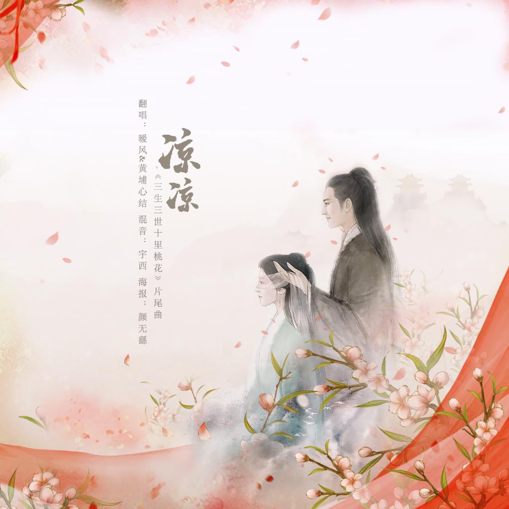 凉凉(电视剧《三生三世十里桃花》片尾曲)(cover:/)