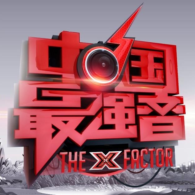 中国最强音 第十四期