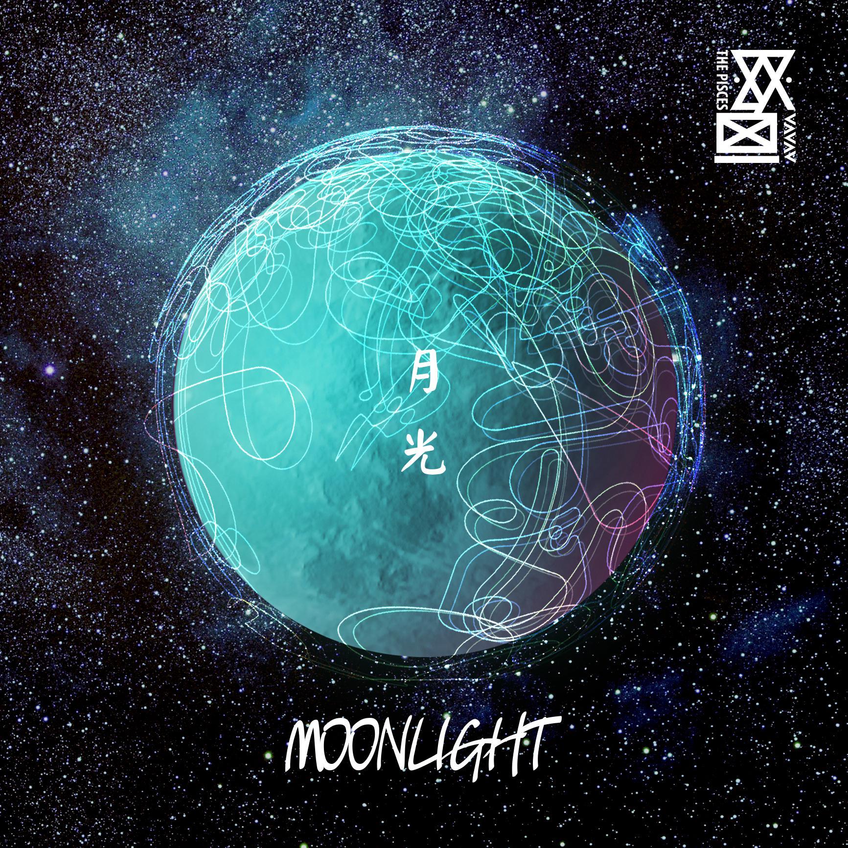 月光- 乐团双鱼座 - 网易云音乐图片