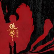 狼殿下 影视原声碟PART.1