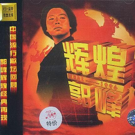 辉煌郭峰1981-1996
