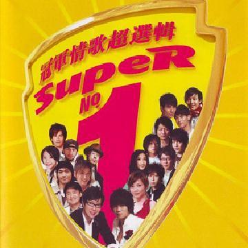 Super No.1 冠军情歌超选辑