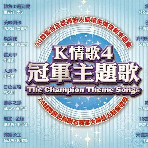 K情歌4 冠军主题歌