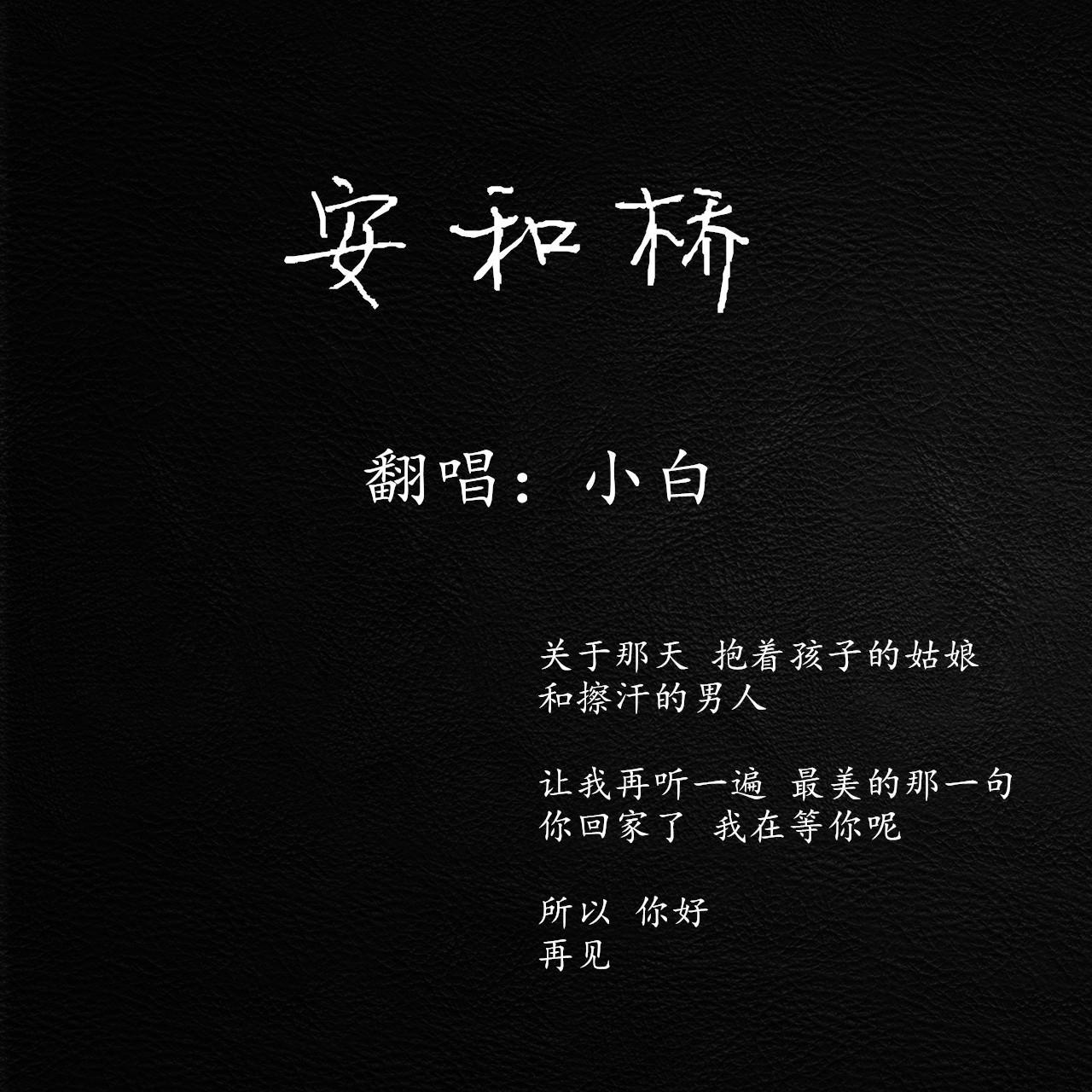 安和桥(cover宋冬野)