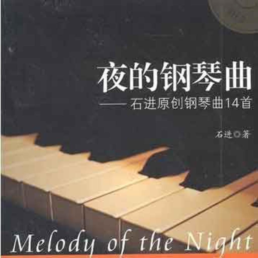 《夜的钢琴曲》系列被冯小刚经典电影《非诚勿扰2》图片