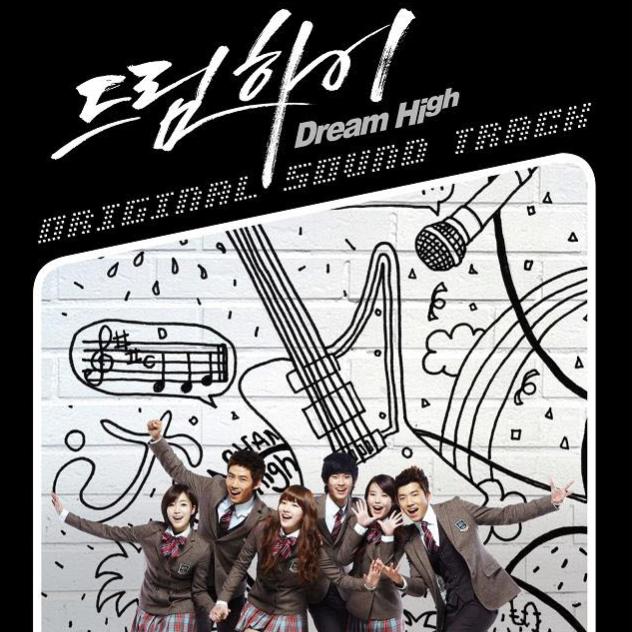 드림하이 OST