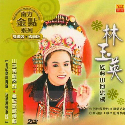 台湾林玉英_〓◆〓台湾甜歌当红著名女星·林玉英精选集