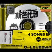 C-LOUD新芒计划(C-LOUDawn)EP2