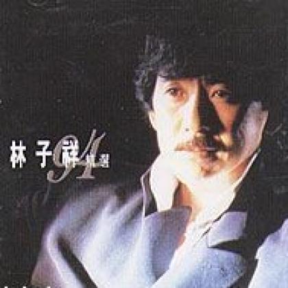 林子祥94精选