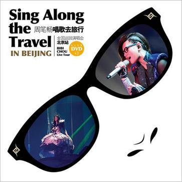 唱歌去旅行
