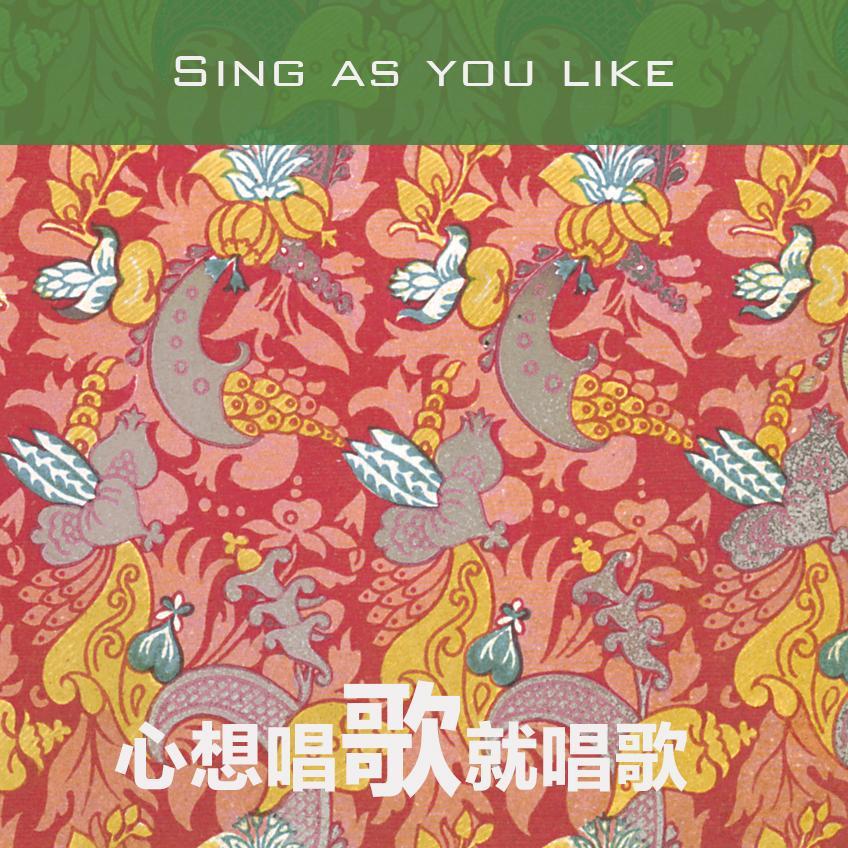 心想唱歌就唱歌