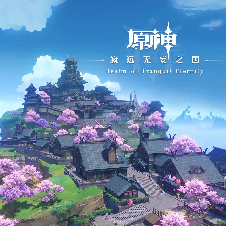 原神-寂远无妄之国 Realm of Tranquil Eternity