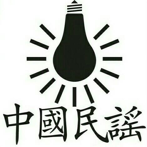 民谣- 网易云音乐
