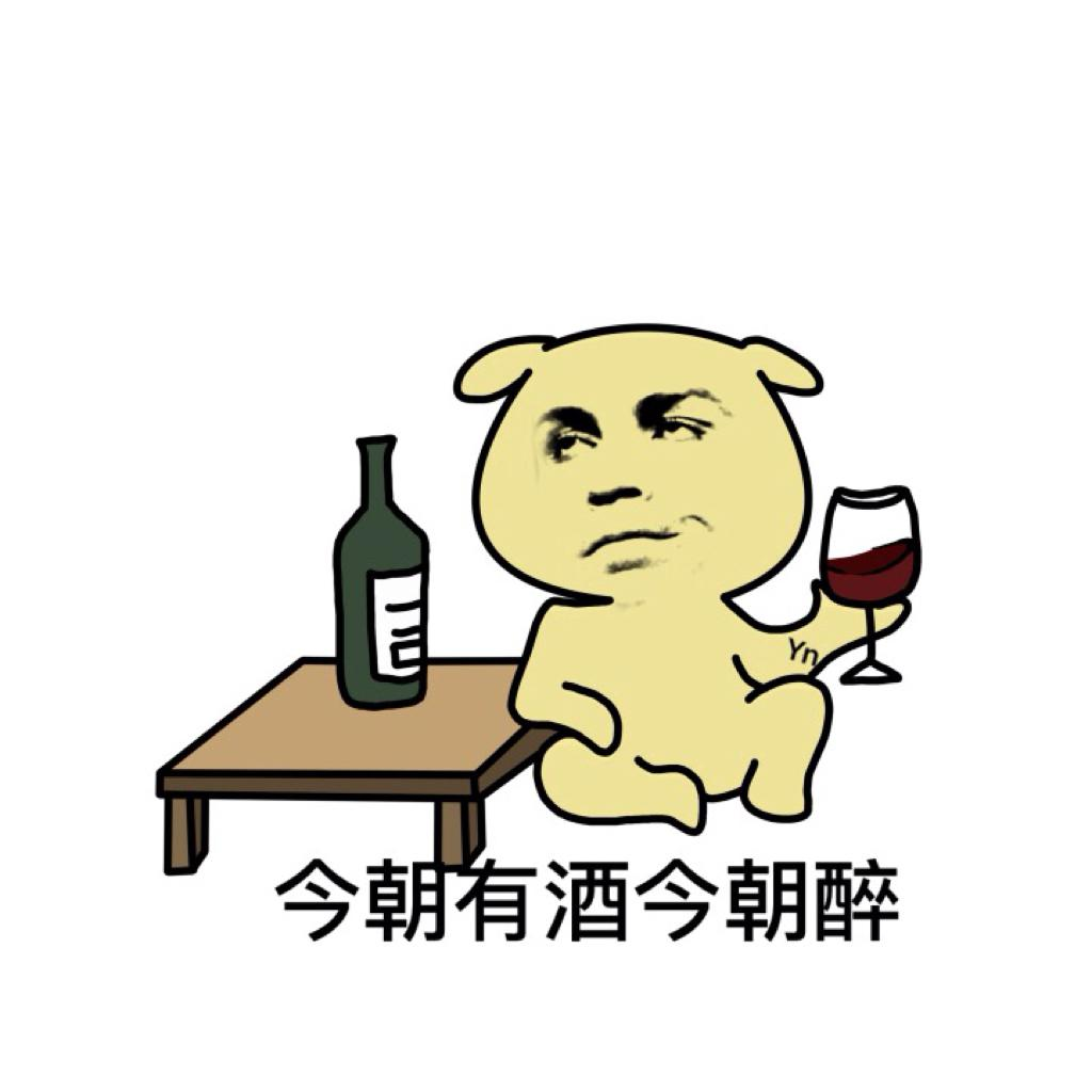 暴走漫画喝酒表情包图片图片