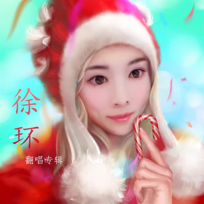 情话(cover:徐良)