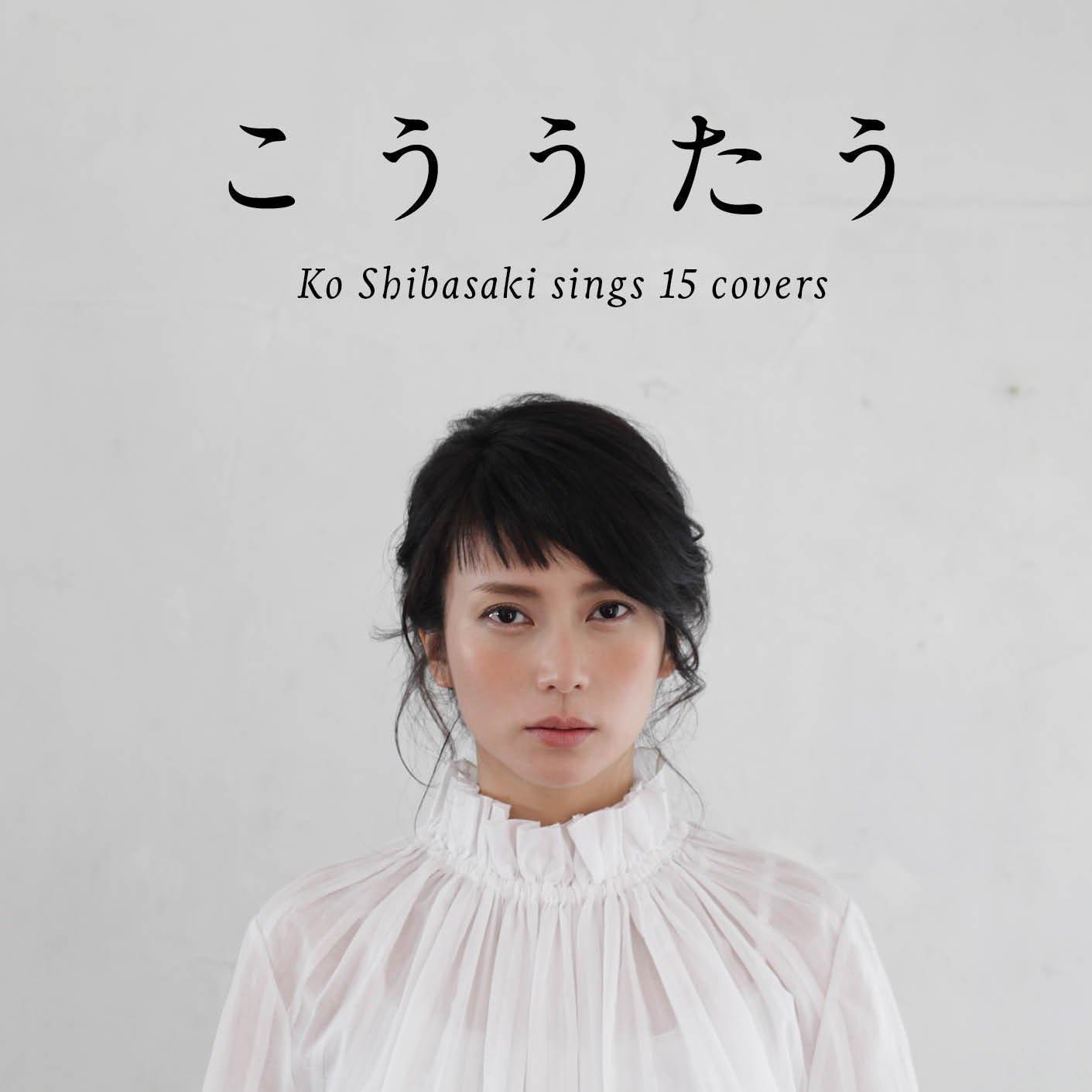 Shibakaki ko to say stopboris Gallery