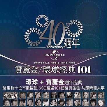 宝丽金/环球 40周年经典101
