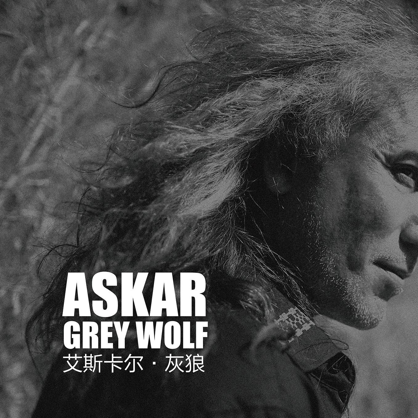 艾斯卡尔·灰狼