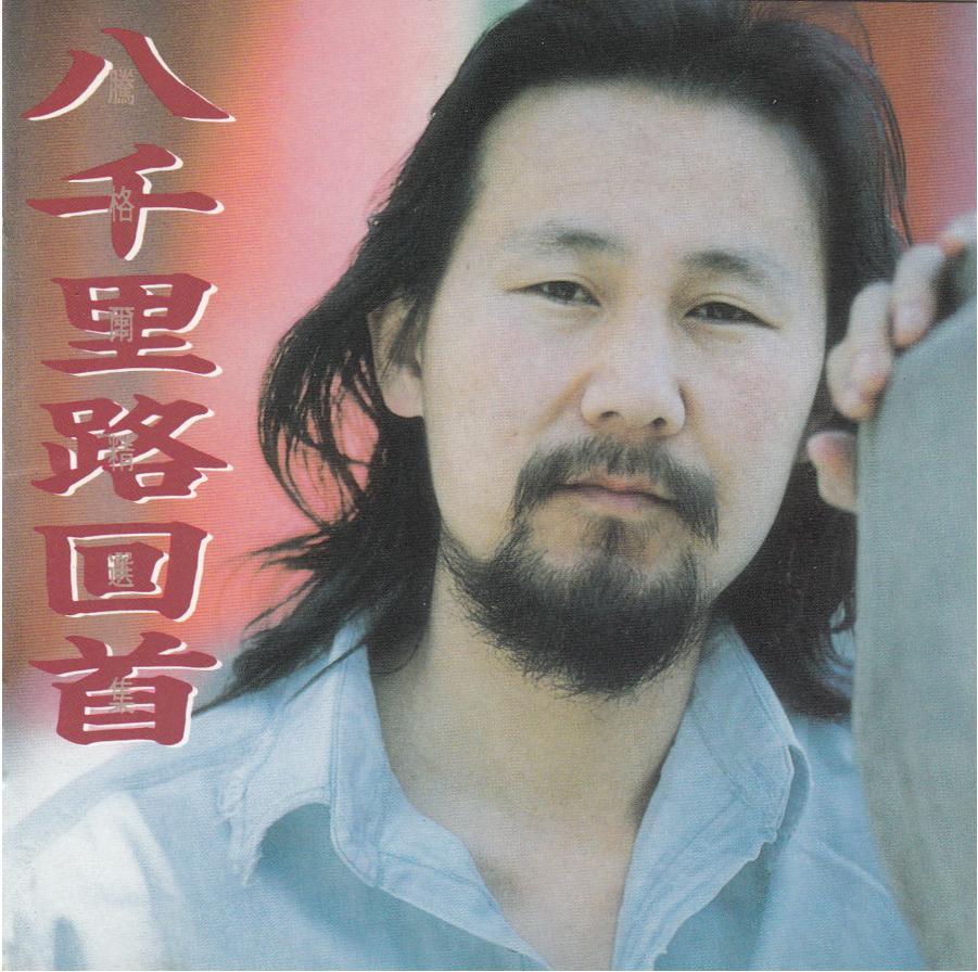 蒙古人 - 腾格尔 - 网易云音乐
