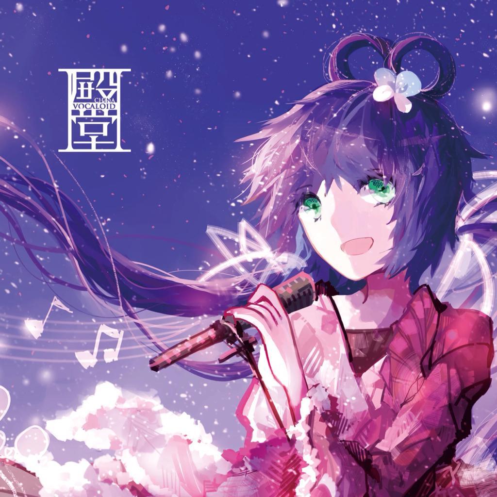 Vocaloid中文殿堂级良曲补完计划