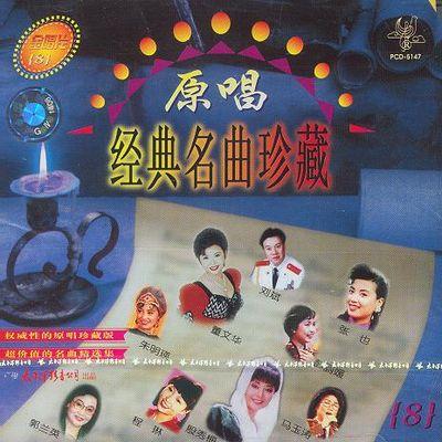 原唱经典名曲珍藏8