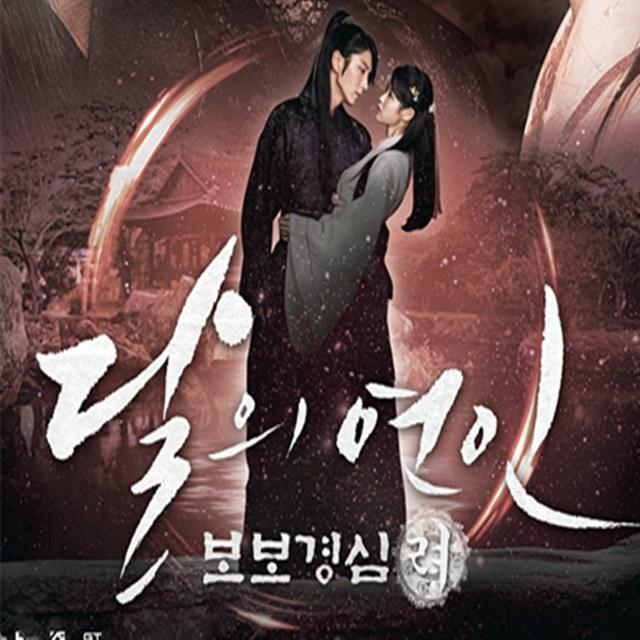 为了你【步步惊心丽】ost.(cover:chen&baekhyun&xiumin)