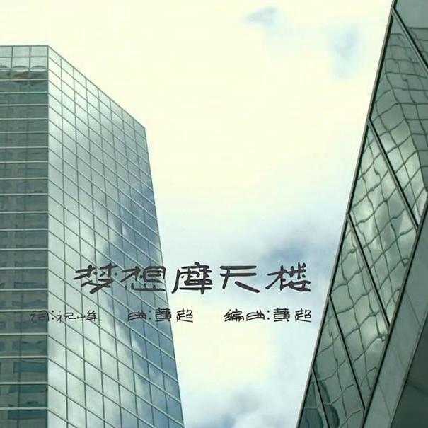 梦想摩天楼