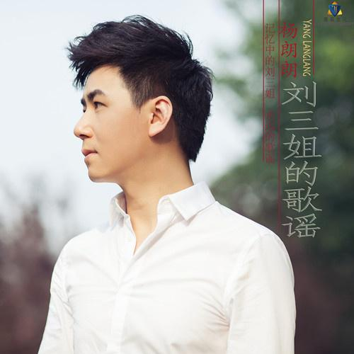 刘三姐的歌谣 - 杨朗朗