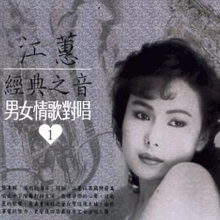 經典之音 男女情歌對唱 1 [Disc 2]