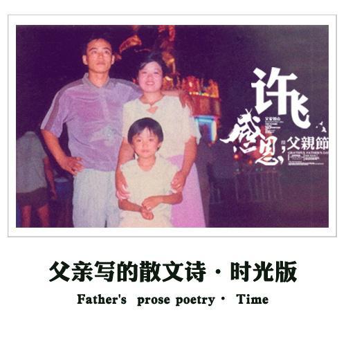 父亲写的散文诗(时光版)