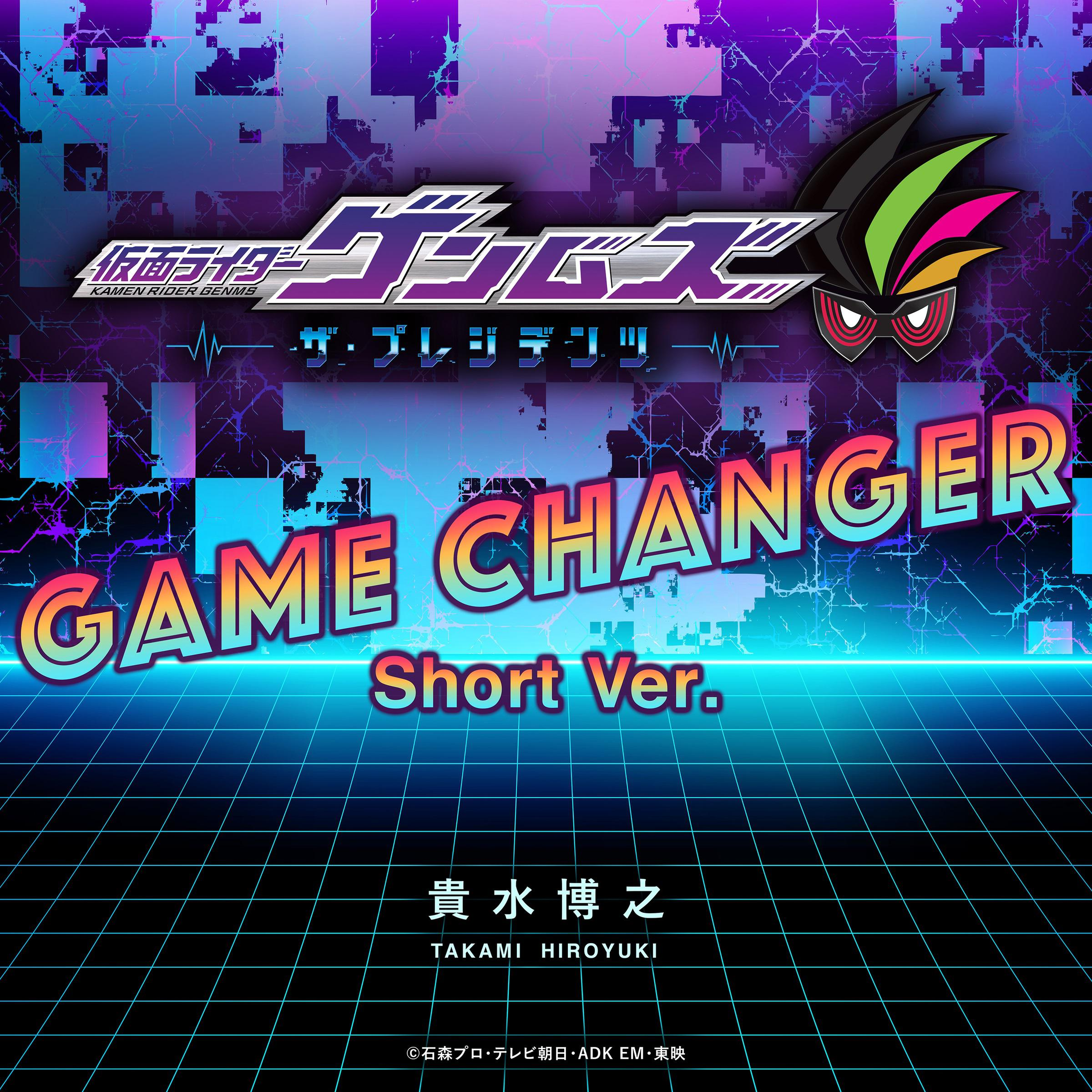 GAME CHANGER Short Ver.