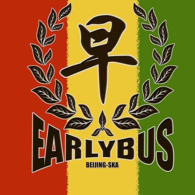 新疆- earlybus - 网易云音乐
