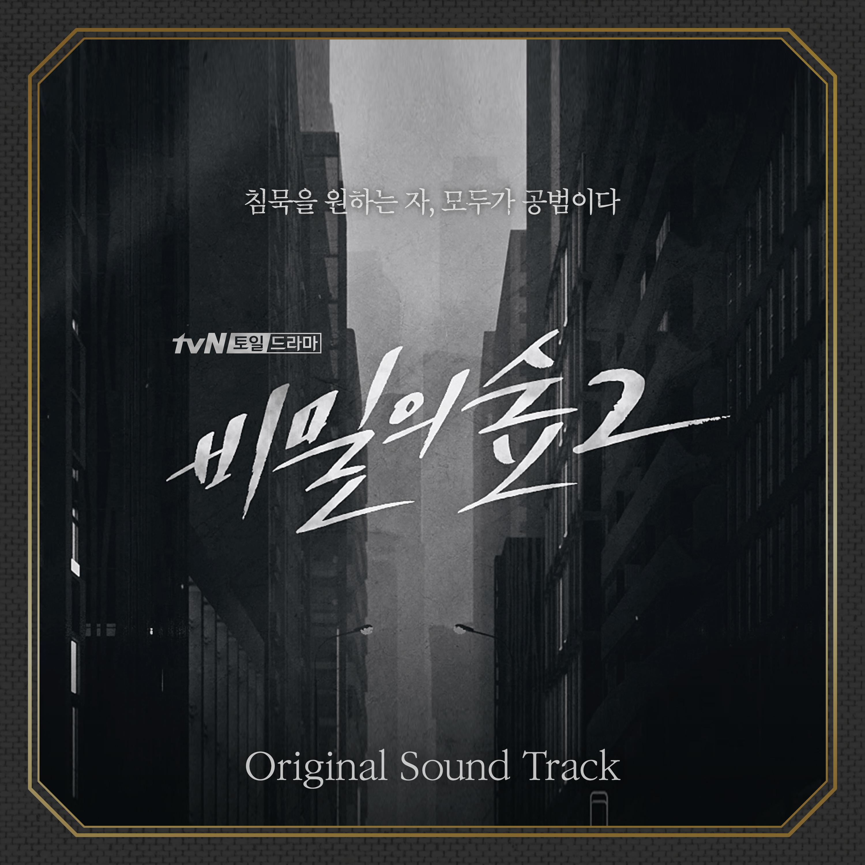비밀의 숲 2 OST