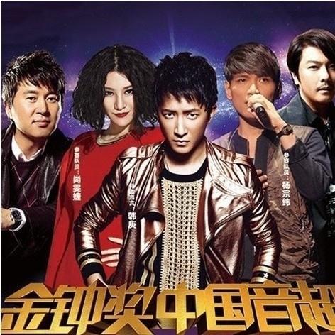 中国音超 第9期