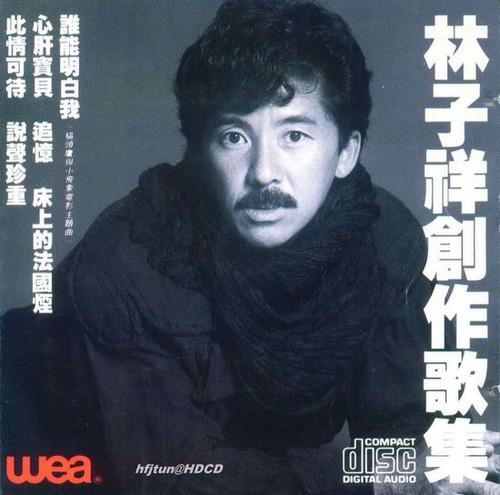 王芷蕾的国语版,又翻唱自林子祥的粤语版同名歌曲,出自1984年的创作图片